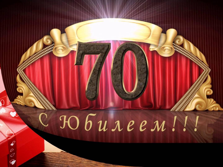 Поздравления с днем рождения мужчине на юбилей 70 лет в прозе